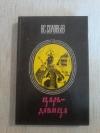 Купить книгу Соловьев В. С. - Царь - девица. Русские крестоносцы