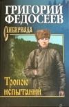 Купить книгу Федосеев, Григорий - Тропою испытаний