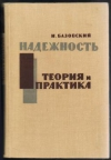 Купить книгу И. Базовский - Надежность. Теория и практика