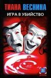 купить книгу Веснина Тиана - Игра в убийство