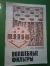 Купить книгу Смирнов Н. Н. - Волшебные фильтры
