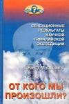 Купить книгу Мулдашев, Эрнст - От кого мы произошли?