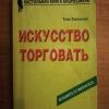 Купить книгу Хопкинс Том - Искусство торговать