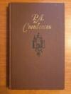 Купить книгу Стивенсон Роберт Луис - Собрание сочинений в пяти томах. Том 5