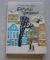 Купить книгу Арро Владимир - Бананы и лимоны (книга для детей)