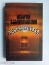 Купить книгу Морозов, Н. - История возникновения Апокалипсиса. Откровение в грозе и буре