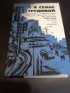 Купить книгу  - В семье трудовой: Сборник очерков и документальных повестей