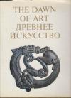 Купить книгу Артамонов, М. - Древнее искусство
