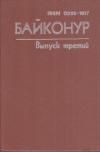 Купить книгу [автор не указан] - Байконур. Выпуск третий
