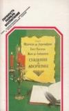 Купить книгу Ларошфуко Ф., Паскаль Б., Лабрюйер Ж. - Суждения и афоризмы