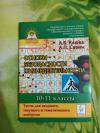 Купить книгу А. В. Клюев, А. П. Савин - Основы безопасности жизнедеятельности. 10-11 кл.