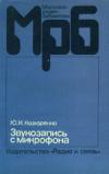 Купить книгу Козюренко, Ю.И. - Звукозапись с микрофона