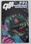 литературно-художественный журнал - Фантастика Приключения 2-1992