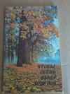 Купить книгу Тарнавский О. Б. - Чтобы осень была золотой.... (Как сохранить психическое здоровье в старости)