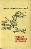 Купить книгу Пшимановский, Януш - Четыре танкиста и собака