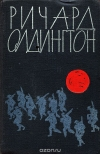 Купить книгу Ричард Олдингтон - Прощайте, воспоминания.