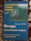 Купить книгу Логинов В. - Методы психической защиты. Приёмы проникновения в подсознание