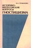 купить книгу М. К. Трофимова - Историко-философские вопросы гностицизма
