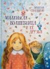 Купить книгу Вячеслав Свальнов - Маленькая волшебница и ее друзья