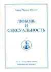 купить книгу Омраам Микаэль Айванхов - Любовь и сексуальность