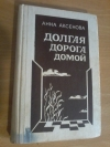 Купить книгу Аксенова А. С. - Долгая дорога домой