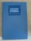 Купить книгу Ред. Андреев О. В. - Справочник инженера - дорожника