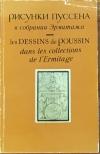Купить книгу Каменская, Т. Д - Рисунки Пуссена в Эрмитаже