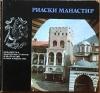 Купить книгу Анчев, Анчо - Рыльский монастырь