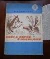 Купить книгу Богданов М. Н - Война сорок с лисицами