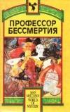 Купить книгу Апухтин, А.Н. - Профессор бессмертия