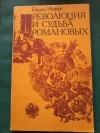 Купить книгу Иоффе Г. З. - Революция и судьба Романовых