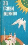 Купить книгу Александр Громаковский, Халима Байрамукова - За гранью видимого. Часть 1. Душа