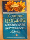 Купить книгу Сандифер Д. - 10 дневная программа самодиагностики и восстановления здоровья