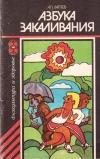 Купить книгу А. П. Лаптев - Азбука закаливания