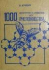 Крижан В. - 1000 вопросов и ответов из пчеловодства