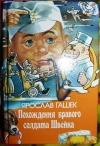 Гашек Ярослав - Похождения бравого солдата Швейка.