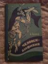 Купить книгу Беляев А. Р. - Человек - амфибия