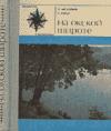 Купить книгу Абсалямов Р. И, Семар Г. М. - На окской широте
