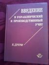 Купить книгу Друри К. - Введение в управленческий и производственный учет