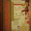 Купить книгу Крупская Ю. В. - Технология: 5 класс (вариант для девочек): Методические рекомендации