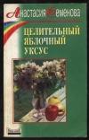 Семенова А. - Целительный яблочный уксус. Серия: Советы Анастасии Семеновой.