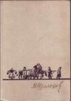 Купить книгу Шолохов, М. А. - Путь-дороженька