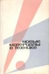 Купить книгу Андреев Н. Х., Малахов А. И., Фуфаев Л. С. - Новые материалы в технике