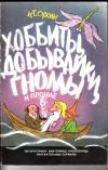Купить книгу Сухин И. Г. - ХОББИТЫ, ДОБЫВАЙКИ, ГНОМЫ и прочие. Литературные викторины, кроссворды увлекательные сериалы.