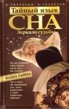 купить книгу В. Тверской, Н. Тверская - Тайный язык сна: зеркало судьбы