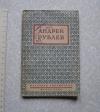 Купить книгу Алпатов М. - Андрей Рублев