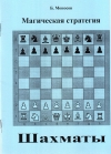 Купить книгу Борис Моносов - Магическая стратегия. Шахматы