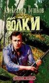 Бушков - На то и волки...