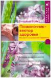 Купить книгу Бойко, Виталий - Позвоночник- вектор здоровья. Из опыта мануального терапевта