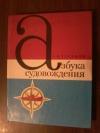 Купить книгу Черниев Л. Ф. - Азбука судовождения